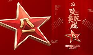 致敬英雄81建军节海报设计PSD素材