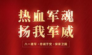 八一建军节红色海报设计PSD源文件