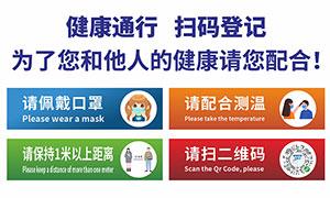 社区防疫公示海报设计矢量素材