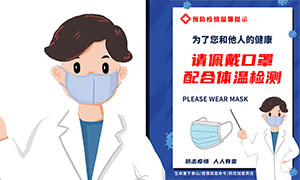 预防疫情温馨提示海报设计PSD素材