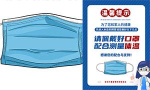 疫情防控温馨提示宣传海报设计PSD素材