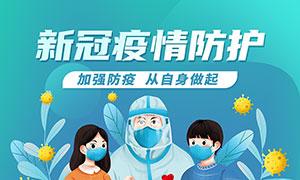 新冠疫情防护海报设计PSD素材
