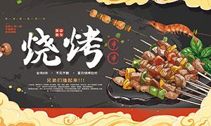 烧烤美食宣传展板设计PSD素材