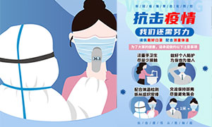 抗击疫情注意事项海报设计PSD素材