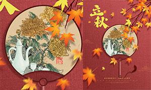 中國風立秋節氣海報設計PSD素材