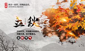 中國風立秋節氣活動展板設計PSD素材