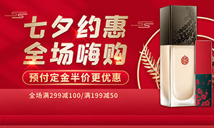 淘宝七夕约惠促销海报设计PSD素材