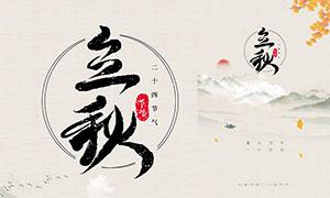 中國風立秋節氣活動海報設計PSD素材