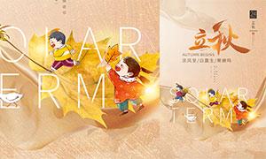 金色主題立秋節氣宣傳單設計PSD素材