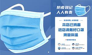 商店佩戴口罩测量体温温馨提示海报设计