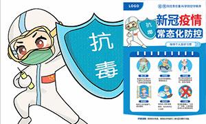 新冠疫情常态化防控海报设计矢量素材