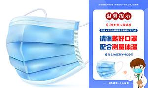 商场防疫佩戴口罩温馨提示海报PSD素材