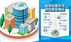 预防新冠肺炎防疫守则海报设计PSD素材