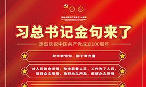 建党100周年大会讲话金句宣传海报设计