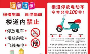 社区楼道禁止停放电动车海报设计矢量素材