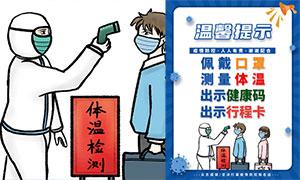 防疫温馨提示海报设计PSD素材
