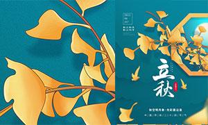 銀杏葉主題立秋時節海報設計PSD素材