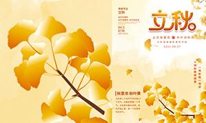 金黃色立秋時節海報設計PSD素材