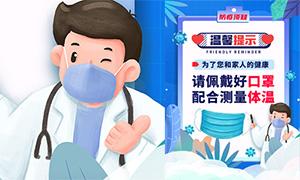 商场佩戴口罩测量体温温馨提示海报设计