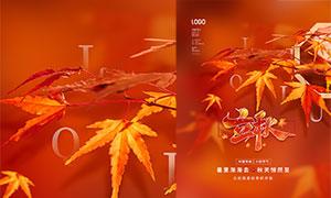 秋季楓葉立秋節氣海報設計PSD素材