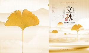 中國風立秋節氣活動宣傳單設計PSD素材