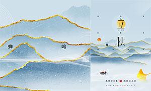 中國風傳統立秋時節海報模板PSD素材