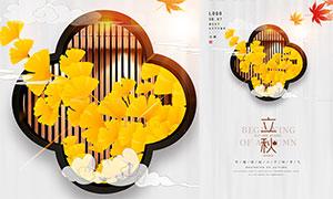 中國傳統立秋節氣海報模板PSD素材