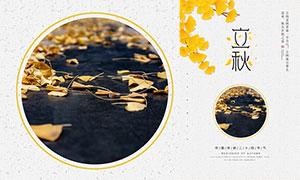 中國風古典立秋節氣海報設計PSD素材