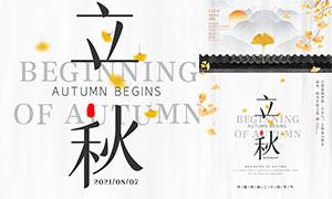 中國風傳統立秋節氣海報設計PSD素材