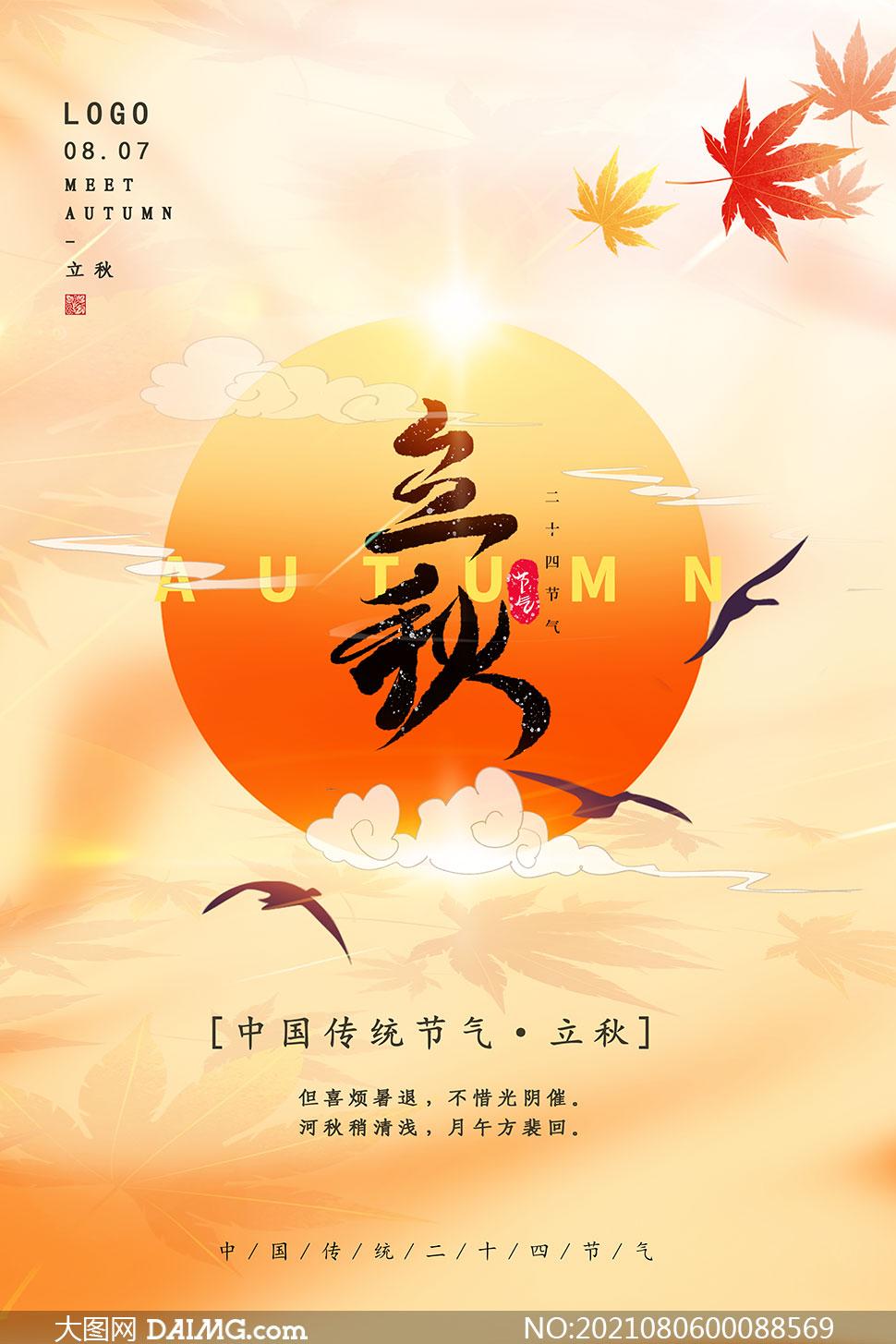 中國傳統立秋節氣海報設計PSD模板