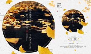 二十四節氣之立秋節氣海報設計PSD素材
