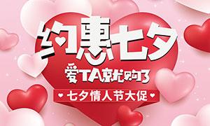 七夕情人节大促海报设计矢量素材