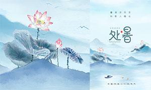 中國風處暑時節海報設計PSD素材