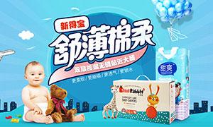 淘宝尿不湿活动海报设计PSD素材