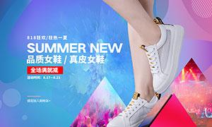 淘宝品牌女鞋活动海报设计PSD素材