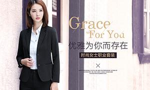 天猫时尚女士职业服装海报设计PSD素材