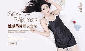 淘宝性感吊带睡衣套装海报设计PSD素材