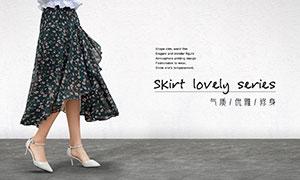 天猫气质女裙海报设计PSD素材