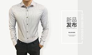 淘宝男士衬衫新品上市海报PSD素材