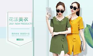 淘宝欧美款式女装活动海报设计PSD素材