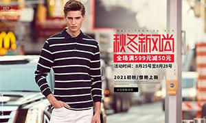 淘宝秋季男装活动海报设计PSD素材