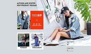 淘宝秋冬季女装新品上市海报设计PSD素材