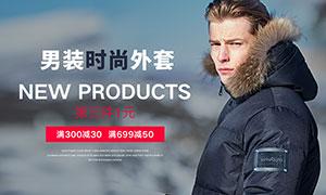 淘宝时尚男装外套海报设计PSD素材