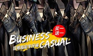 淘宝时尚牛仔裤促销海报设计PSD素材