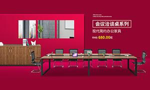 淘宝办公会议桌海报设计模板PSD素材