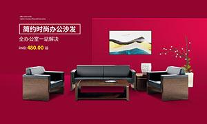 淘宝简约办公沙发活动海报设计PSD素材