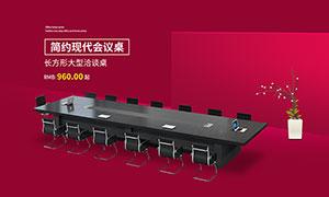 淘宝简约办公会议桌海报设计PSD素材