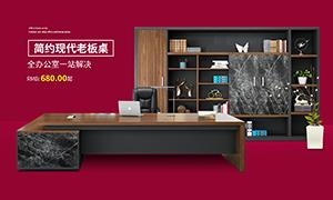 淘宝办公家具老板桌海报设计PSD素材
