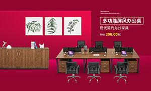 淘宝多功能办公桌海报设计PSD素材