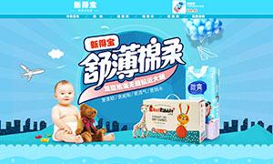 淘宝母婴用品首页设计模板PSD素材
